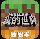 我的世界国际版下载安装中文版