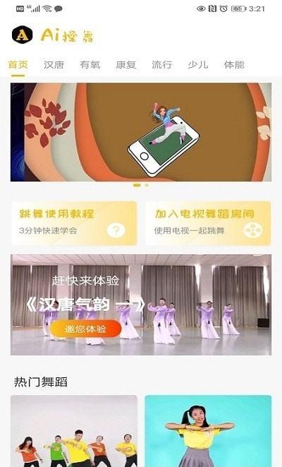 操舞AI软件
