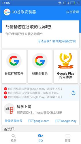 谷歌五件套一键安装包