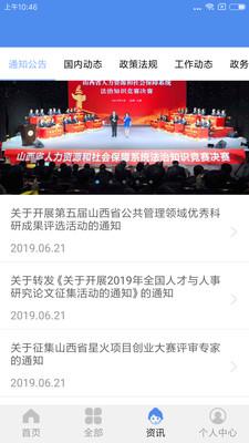 民生山西app下载安装ios