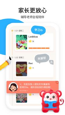 小火花启蒙app下载