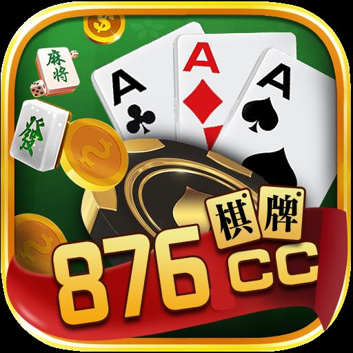 开元876棋牌最新版