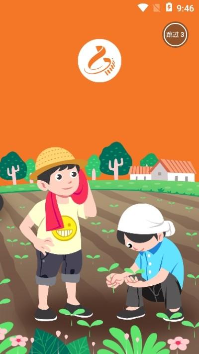 扬波辅农场app
