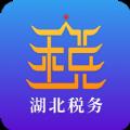 湖北楚税通App官网最新版