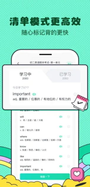 记忆面包app