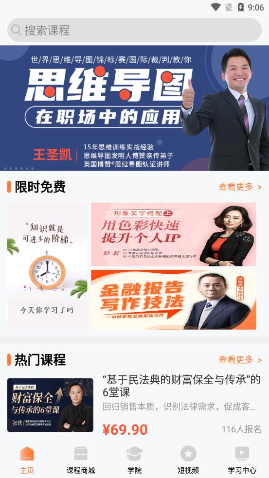 明职道app免费版