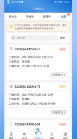 小汇客服安卓版app下载