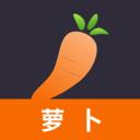 萝卜视频看片app最新版