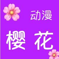 樱花动漫下载手机版